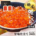 いくら 塩いくら 塩イクラ 塩漬け 鮭卵 【 特選塩いくら甘塩仕立て トレイ入 340g(170g×2) 】 送料無料 お歳暮 御…