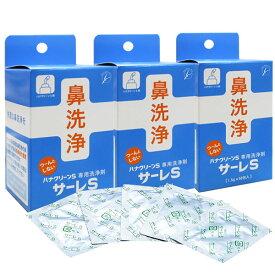 ハナクリーンS専用洗浄剤 サーレS 3個セット 花粉症 鼻うがい 鼻洗浄