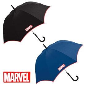 送料無料 傘 キッズ 男の子 60cm 傘 子供用 傘 マーベル MARVEL
