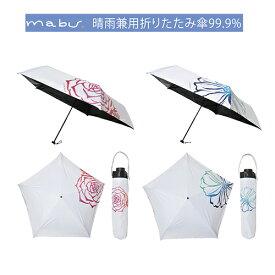 送料無料 mabu 晴雨兼用折りたたみ傘99.9% 日傘 直径89cm 紫外線カット 紫外線遮蔽 白い日傘