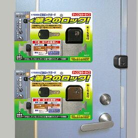 送料無料 防犯 玄関 どあロックガード キータイプ ドア用 補助錠 防犯用品 防犯グッズ ノムラテック