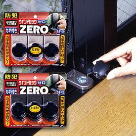 送料無料 防犯 窓 ウインドロックZERO 3個セット 防犯用品 防犯グッズ ノムラテック