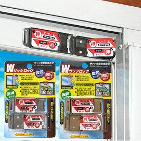 送料無料 防犯 窓 ロック 換気 サッシロック 2個セット 防犯用品 防犯グッズ ノムラテック
