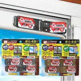 送料無料 防犯 窓 ロック 換気 サッシロック 4個セット 防犯用品 防犯グッズ ノムラテック