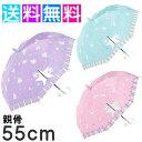 送料無料 女の子 傘 キッズ 傘 女の子 55cm 傘 子供用 雨傘 かわいい ジャンプ ユニコーン