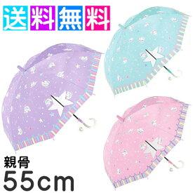 3590cc2f566c7 送料無料 女の子 傘 キッズ 傘 女の子 55cm 傘 子供用 雨傘 かわいい ジャンプ ユニコーン