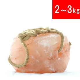 送料無料 アニマルソルト 家畜用ヒマラヤ岩塩 2〜3kg ペット岩塩