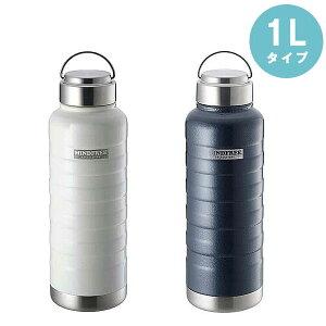 送料無料 水筒 ステンレスボトル 直飲み マイボトル おしゃれ 1000ml マインドフリー 1L