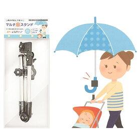 傘スタンド ベビーカー 傘スタンド 自転車 傘 立て ホルダー 日傘スタンド 傘固定 スタンド 日除け 雨除け 紫外線対策