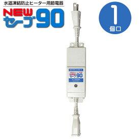 NEWセーブ90 1個口 水道凍結防止ヒーター ESS-T01N 1口
