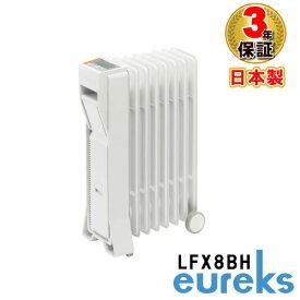 ユーレックス オイルヒーター LFX8BH 日本製 安心の国産オイルヒーター オイルヒーター 省エネ 3年保証 暖房 8フィン 8畳