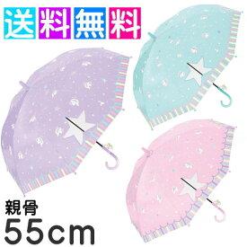 女の子 傘 キッズ 傘 女の子 55cm 傘 子供用 雨傘 かわいい ジャンプ ユニコーン