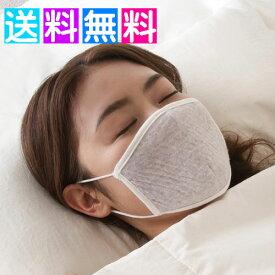 日本製 洗えるマスク オーガニックコットンマスク おやすみマスク 就寝時の保温保湿
