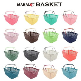 マハロバスケット 買い物かご エコバッグ レジカゴ 買い物かご おしゃれ 買い物かご バスケット マイバスケット
