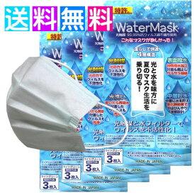 ウォーターマスク 日本製 冷たい マスク 不織布 夏用 ひんやりマスク 12枚 クールマスク