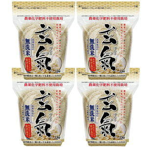 川島米穀店 無洗米の発芽玄米・玄氣 1.5kg 無農薬 真空パック 無農薬 玄米 無洗米 4パック