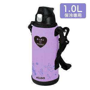 小学生 水筒 ステンレス 水筒 子供 カバー付 ダイレクトボトル 1リットル 水筒 女の子 おしゃれ ステンレスボトル 直飲み マイボトル おしゃれ 1000ml 1L ハート