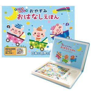 童謡 絵本 おやすみおはなしえほん 日本と世界の童話が30話 音が出る絵本