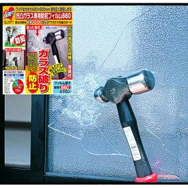 防犯 窓 ガラスフィルム 防犯 フィルム ガラス破り 防止シート 凹凸ガラス専用 42×60cm 1枚入 空き巣 対策 グッズ