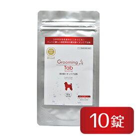 メール便送料無料 グルーミングタブ Grooming Tab 犬猫用タブレット 重炭酸イオンケア浴剤 ペット用 入浴剤 タブレット 10錠入り