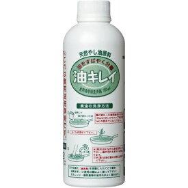 送料無料 油キレイ 油きれい 油キレイ 260ml 油 処理 油処理剤