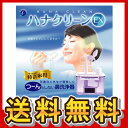 送料無料 ハナクリーンEX 鼻洗浄器 鼻うがい 器具 花粉症対策 ハナクリーン
