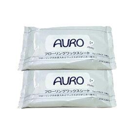 アウロ auro ワックスシート 10枚×2個