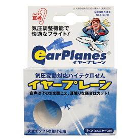 送料無料 イヤープレーン 耳栓 大人用 耳栓 飛行機