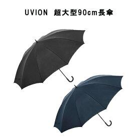送料無料 特大 大きい 傘 大判90cm 大きい傘 長傘 メガブレラ