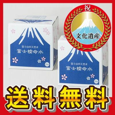 送料無料 富士桜命水12リットル×2個 ミネラルウォーター 富士山 バナジウム天然水 宅配水