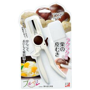 フルベジ 栗の皮むき器 FRK-01 野菜やフルーツの調理に便利なラクラク調理器シリーズ