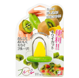 フルベジ キウイカッター FKK-01 野菜やフルーツの調理に便利なラクラク調理器シリーズ