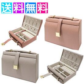 ジュエリーボックス 携帯用 ジュエリーケース 持ち運び アクセサリー 収納 アクセサリーケース