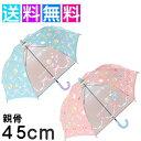 女の子 傘 キッズ 傘 女の子 45cm 傘 子供用 雨傘 かわいい ジャンプ パティシェール