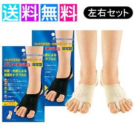 ソルボ 外反母趾サポーター 両足セット 外反母趾 内反小趾サポーター パワーメッシュ固定型 SORBO 左右セット ベージュ 外反母趾 矯正