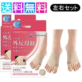 ソルボ 外反母趾サポーター 両足セット 外反母趾 サポーター スキニーフィット SORBO ベージュ 左右 外反母趾 矯正セット