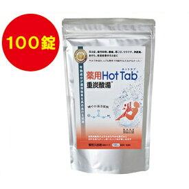 送料無料 薬用ホットタブ重炭酸湯 薬用HotTab 重炭酸湯 ホットタブ 入浴剤 重炭酸タブレット 100錠入り