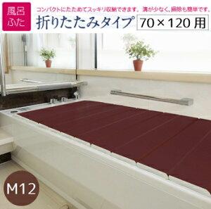 送料無料 AG折りたたみ風呂フタ 70×120 風呂ふたAG銀イオン M12 ブラウン
