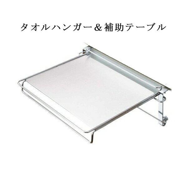 送料無料 タオルハンガー 補助テーブル ヨシカワ タオル干し タオルハンガーキッチン タオルハンガー 折りたたみ