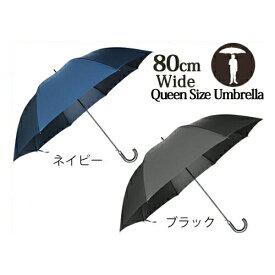 送料無料 耐風傘 大きい傘 紳士 雨傘 メンズ 大判 傘 80cm 特大サイズ