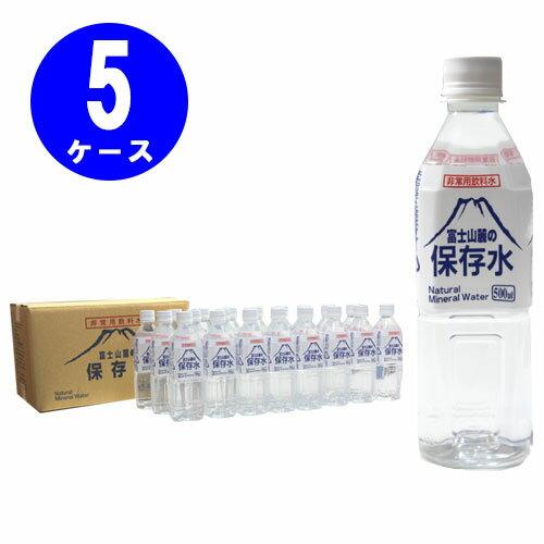 送料無料 非常用飲料水 富士山麓の保存水 500ml×24本 5ケース 保存水 5年 水 5年保存 500ml 24本 保存水