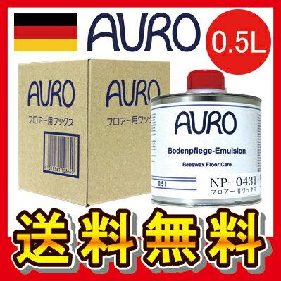 アウロ AURO フロアー用ワックス 500ml ワックス