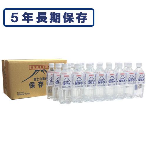 送料無料 非常用飲料水 富士山麓の保存水 500ml×24本 保存水 5年 水 5年保存 災害用 備蓄用