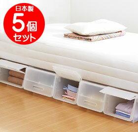 送料無料 ベッド下収納ボックス 5個セット ベッド下収納 ベッド下 収納 引き出し