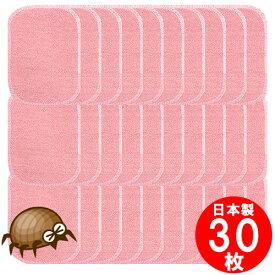 ■半額■ダニシート ダニ捕りシート ダニ 対策 ダニ 布団 ダニ取りシート 30枚セット 日本製 ネコポス便