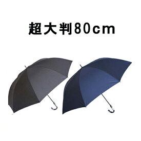 送料無料 大判 傘 80cm 傘 メンズ 大きい 特大サイズ