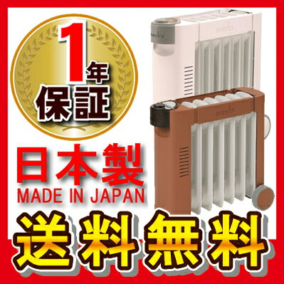 送料無料 ユーレックス オイルヒーター 日本製 GR-M7U NF-M7U