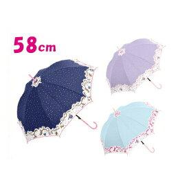 12391e97b1496 送料無料 女の子 傘 キッズ 傘 女の子 58cm 傘 子供用 傘 かわいい ねこドット柄