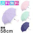 送料無料 女の子 傘 キッズ 傘 女の子 58cm 傘 子供用 傘 かわいい ドットストライプ