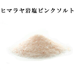 メール便送料無料 ヒマラヤ岩塩 ピンクソルト粗塩 1kg